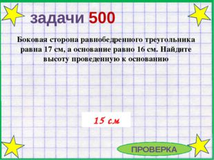 теоремы 500 Докажите теорему Пифагора
