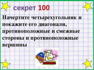 Свойства и признаки 500 Сформулируйте признаки параллелограмма