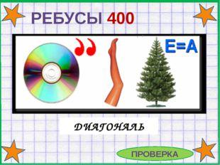 Свойства и признаки 100 Сформулируйте особое свойство прямоугольника