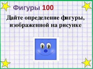 секрет 100 Начертите четырехугольник и покажите его диагонали, противоположн