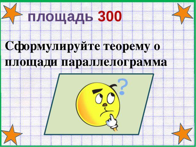 РЕБУСЫ 300 ПРОВЕРКА ТРЕУГОЛЬНИК