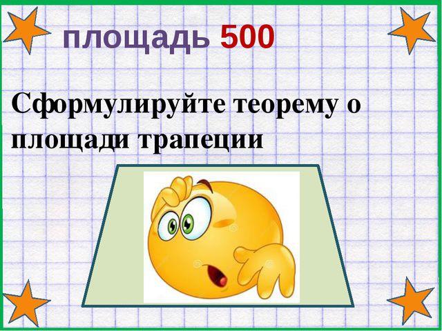 площадь 300 Сформулируйте теорему о площади параллелограмма