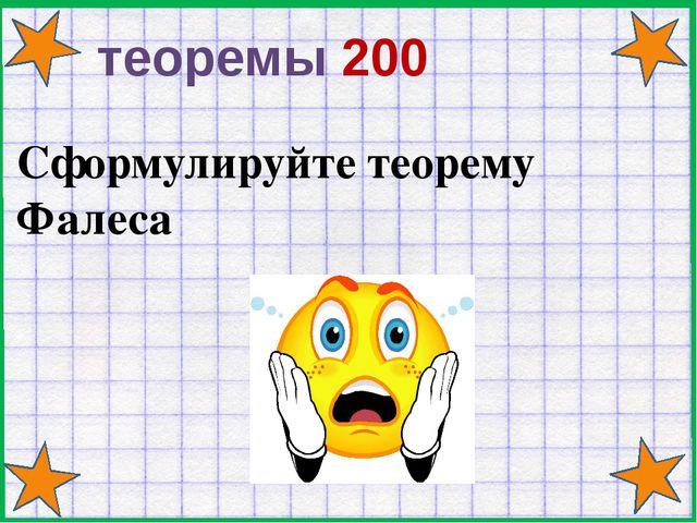 Свойства и признаки 300 Сформулируйте основные свойства квадрата