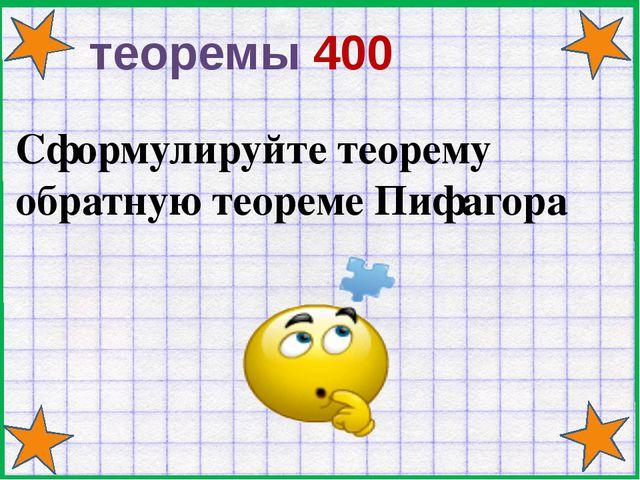 секрет 300 Какие треугольники называются Пифагоровыми?