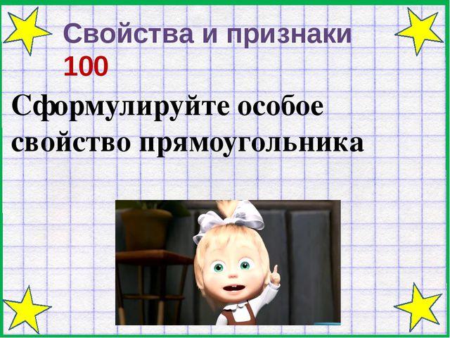 Фигуры 400 Дайте определение фигуры, изображенной на рисунке