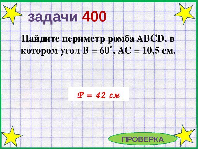 площадь 500 Сформулируйте теорему о площади трапеции
