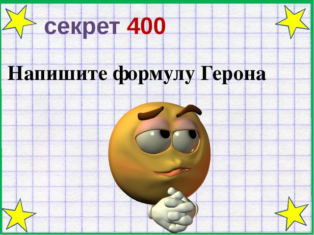 Использованные источники: 1.Изображения смайликов https://yandex.ru/images/se...