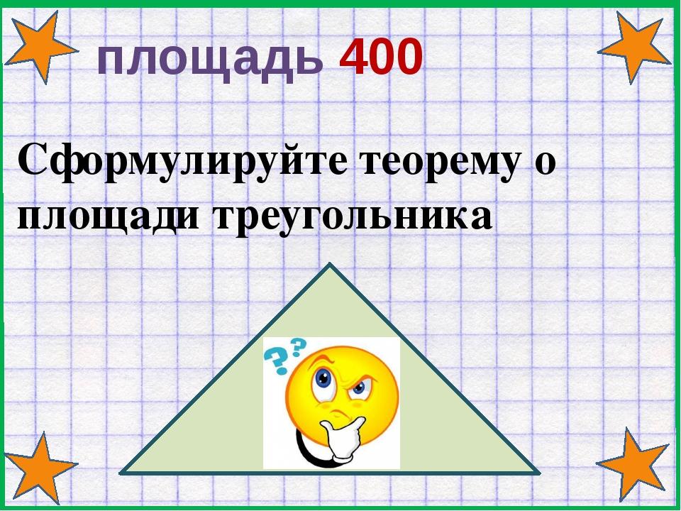 Фигуры 300 Дайте определение фигуры, изображенной на рисунке
