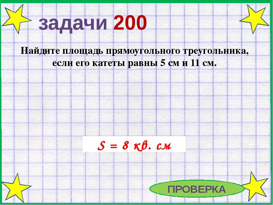 РЕБУСЫ 500 ПРОВЕРКА ДОКАЗАТЕЛЬСТВО
