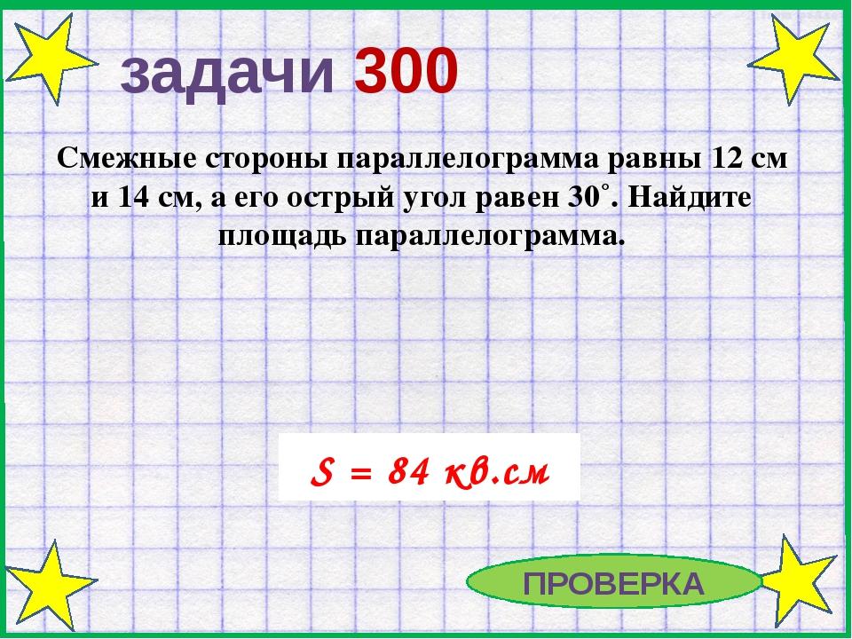 Какая фигура называется симметричной относительно данной прямой? Фигуры 500