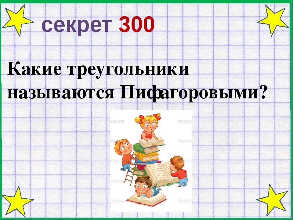 секрет 500 Какие две точки называются симметричными относительно данной точки?