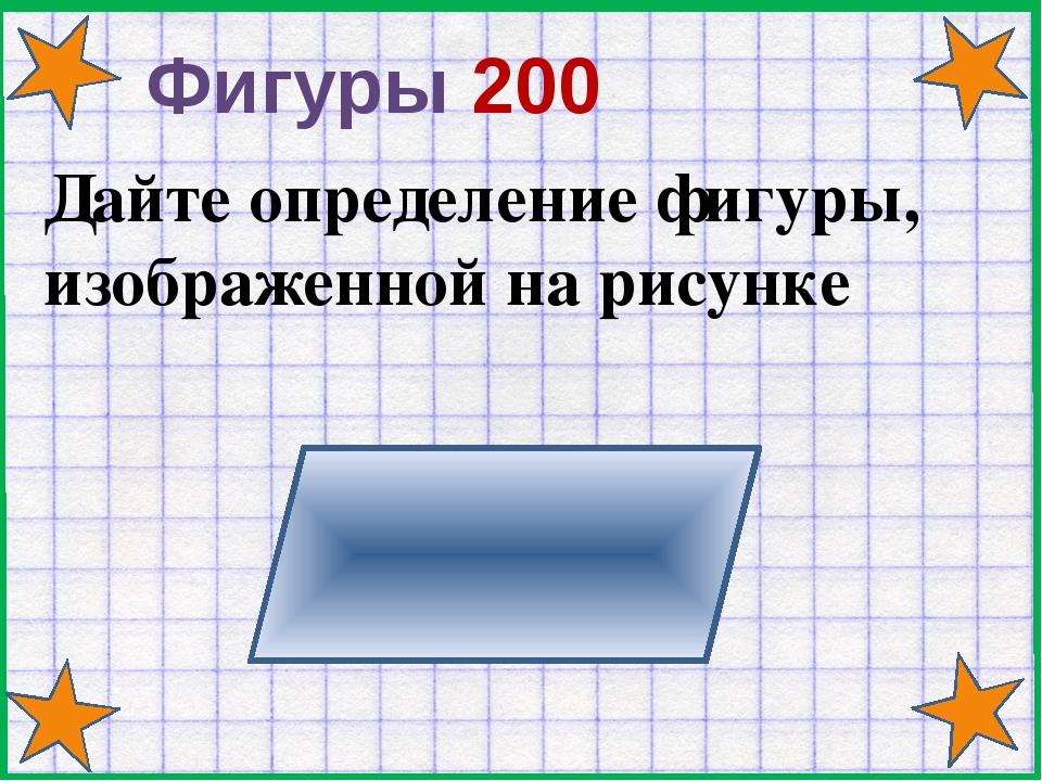 РЕБУСЫ 200 ПРОВЕРКА УГОЛ