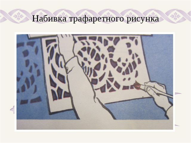 Набивка трафаретного рисунка