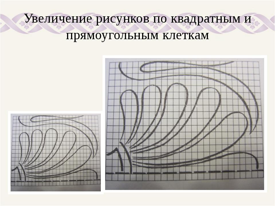 Увеличение рисунков по квадратным и прямоугольным клеткам