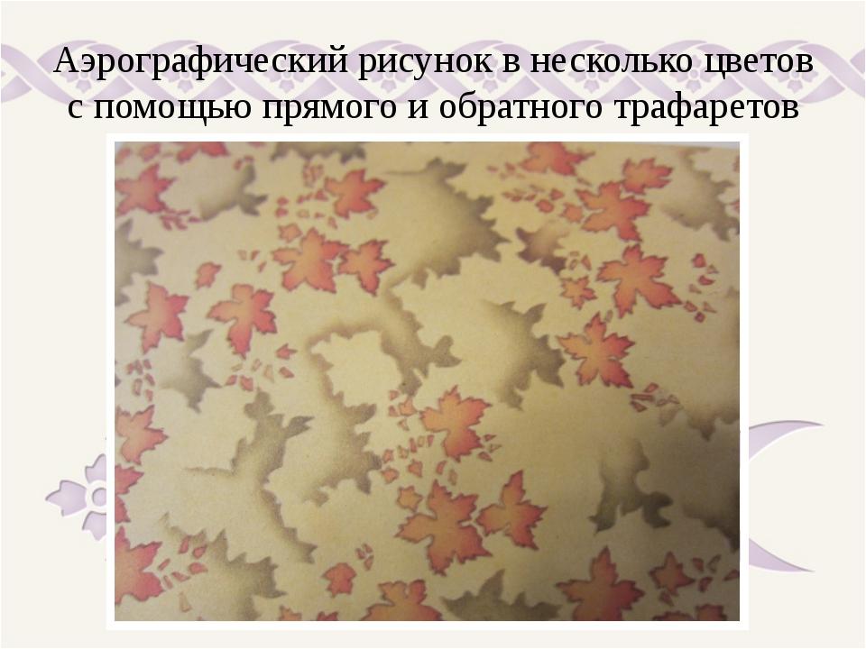 Аэрографический рисунок в несколько цветов с помощью прямого и обратного тра...