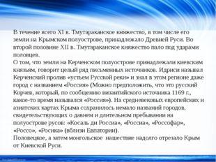 В течение всего XI в. Тмутараканское княжество, в том числе его земли на Крым