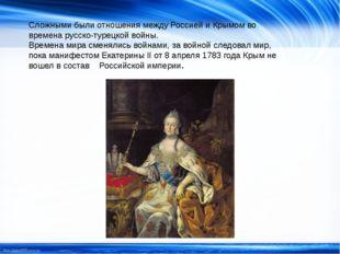 Сложными были отношения между Россией и Крымом во времена русско-турецкой вой