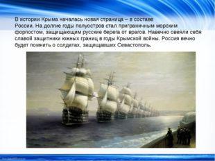 В истории Крыма началась новая страница – в составе России. На долгие годы по