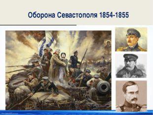 Оборона Севастополя 1854-1855 http://linda6035.ucoz.ru/
