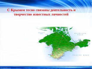 С Крымом тесно связаны деятельность и творчество известных личностей http://l