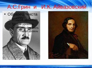 А.С.Грин и И.К. Айвазовский http://linda6035.ucoz.ru/