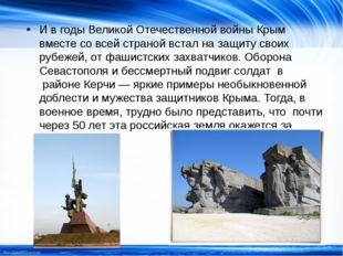 И в годы Великой Отечественной войны Крым вместе со всей страной встал на защ