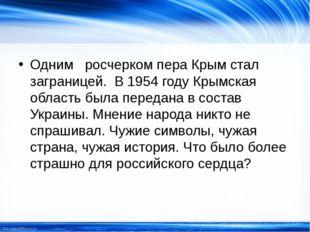 Одним росчерком пера Крым стал заграницей. В 1954 году Крымская область был
