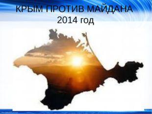 КРЫМ ПРОТИВ МАЙДАНА 2014 год http://linda6035.ucoz.ru/