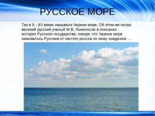 Так в X - XII веках называли Черное море. Об этом же писал великий русский уч