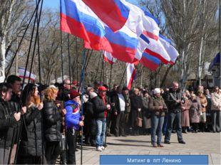 Митинг в пгт Ленино http://linda6035.ucoz.ru/