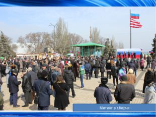 Митинг в г.Керчи http://linda6035.ucoz.ru/