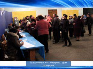 Голосование в пгт Багерово. Дом офицеров http://linda6035.ucoz.ru/