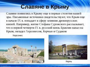 Славяне в Крыму Славяне появились в Крыму еще в первые столетия нашей эры. Пи