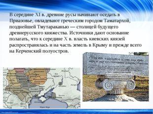 В середине XI в. древние русы начинают оседать в Приазовье, овладевают гречес