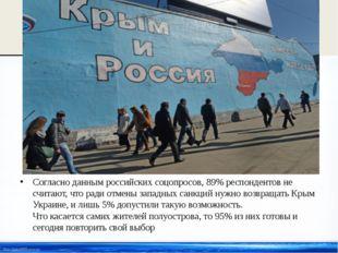 Согласно данным российских соцопросов, 89% респондентов не считают, что ради