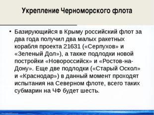 Укрепление Черноморского флота Базирующийся в Крыму российский флот за два го