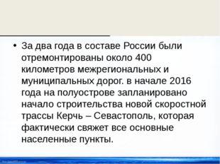 За два года в составе России были отремонтированы около 400 километров межре