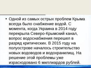 Одной из самых острых проблем Крыма всегда было снабжение водой. С момента,
