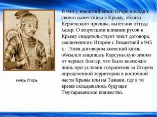 В 944 г. киевский князь Игорь посадил своего наместника в Крыму, вблизи Керче