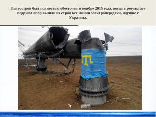Полуостров был полностью обесточен в ноябре 2015 года, когда в результате под