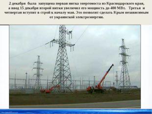 2 декабря была запущена первая нитка энергомоста изКраснодарского края, авв