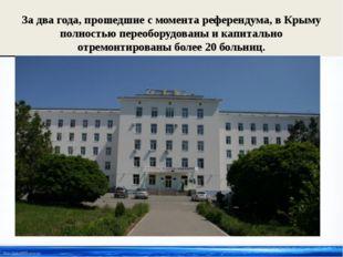За два года, прошедшие с момента референдума, в Крыму полностью переоборудова