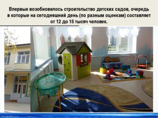 Впервые возобновилось строительство детских садов, очередь в которые на сегод