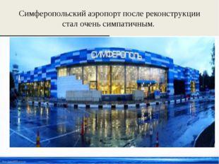 Симферопольский аэропорт после реконструкции стал очень симпатичным. http://l