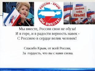 Мы вместе, России свои не обуза! И в горе, и в радости верность навек - С Ро