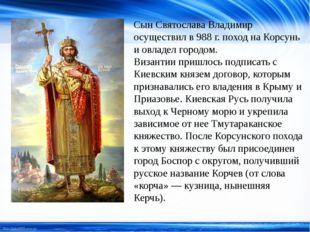 Сын Святослава Владимир осуществил в 988 г. поход на Корсунь и овладел городо
