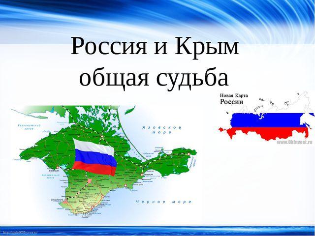 Россия и Крым общая судьба http://linda6035.ucoz.ru/