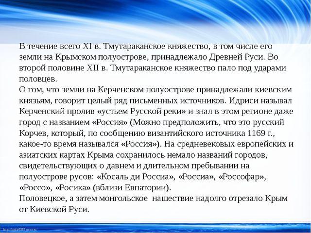 В течение всего XI в. Тмутараканское княжество, в том числе его земли на Крым...
