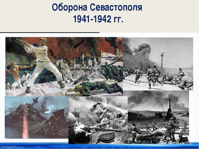 Оборона Севастополя 1941-1942 гг. http://linda6035.ucoz.ru/