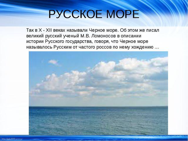 Так в X - XII веках называли Черное море. Об этом же писал великий русский уч...